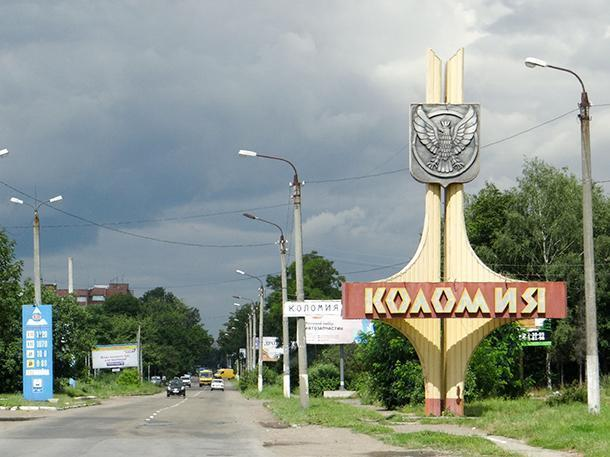 Sign at Entrance to Kolomyya, Ukraine